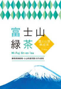 富士山緑茶ラベル