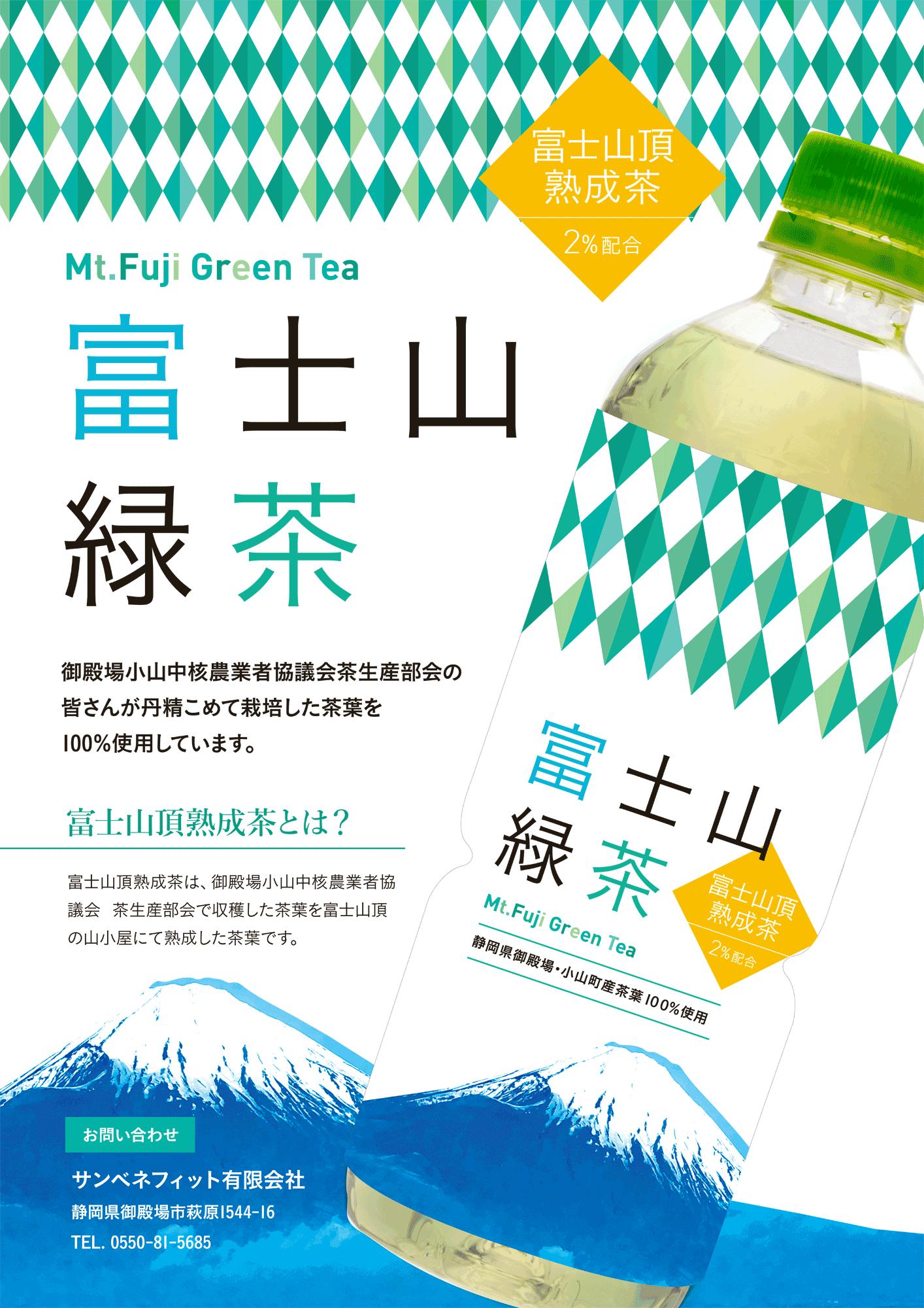 富士山緑茶