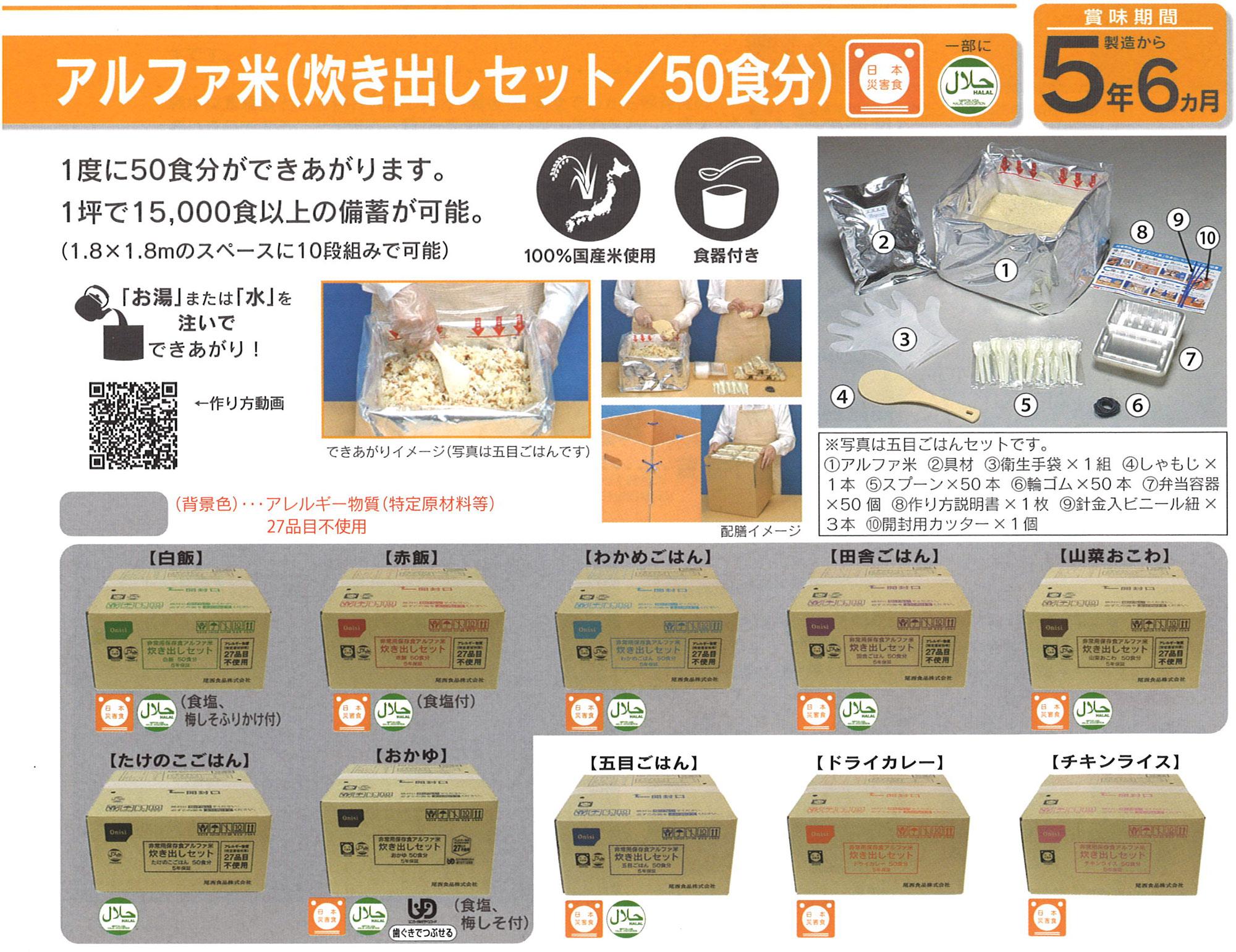 アルファ米(炊き出しセット/50食分)