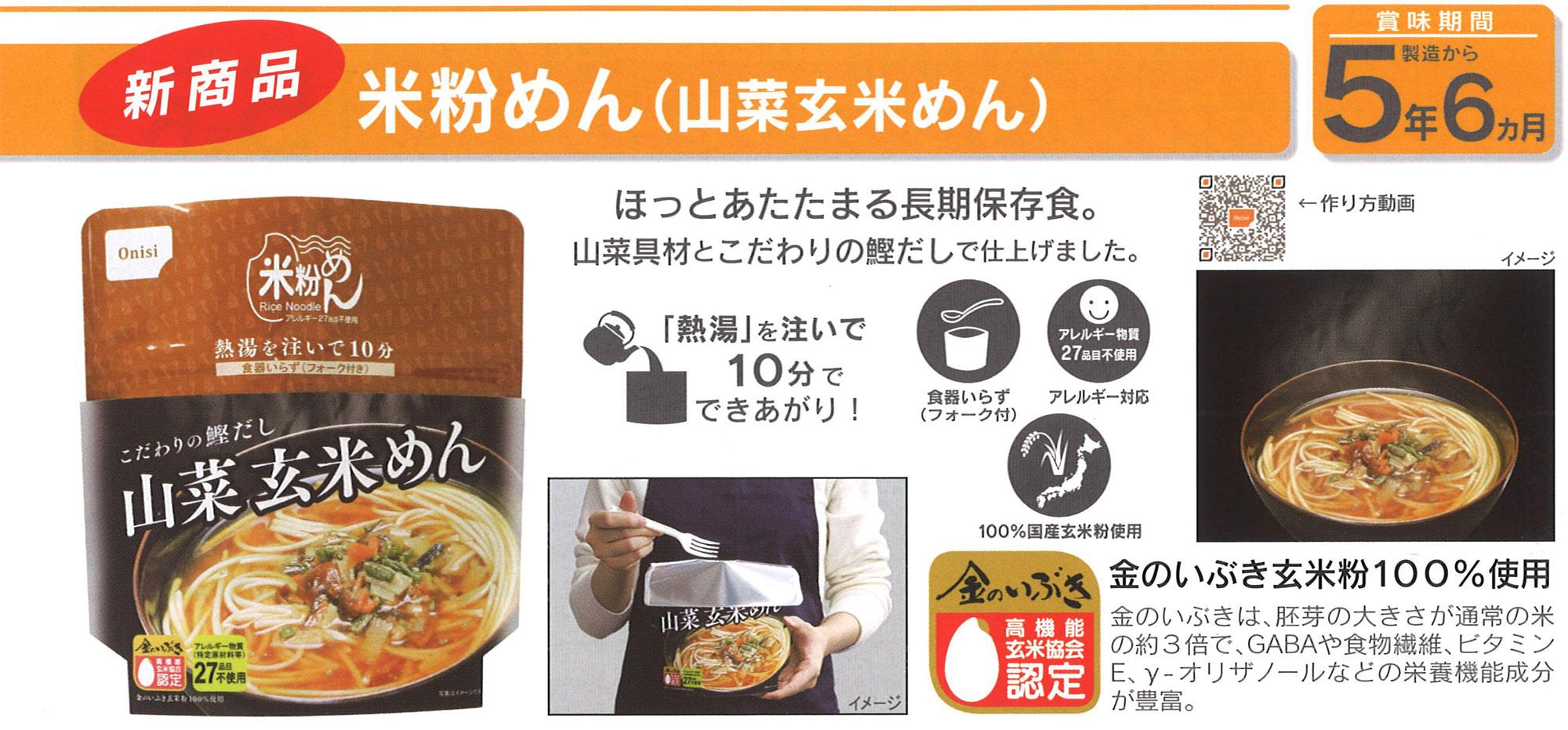 米粉めん(山菜玄米めん)